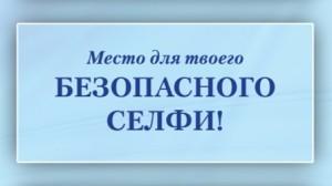Надпись безопасное селфи на синем фоне