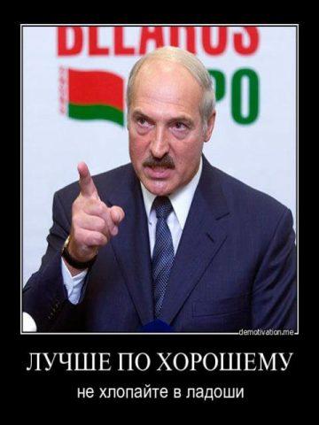 не хлопать в ладоши Лукашенко