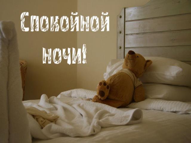спокойной осенней ночи дорогая картинки