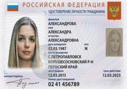 удостоверение гражданки