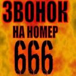 Почему нельзя звонить на номер 666?