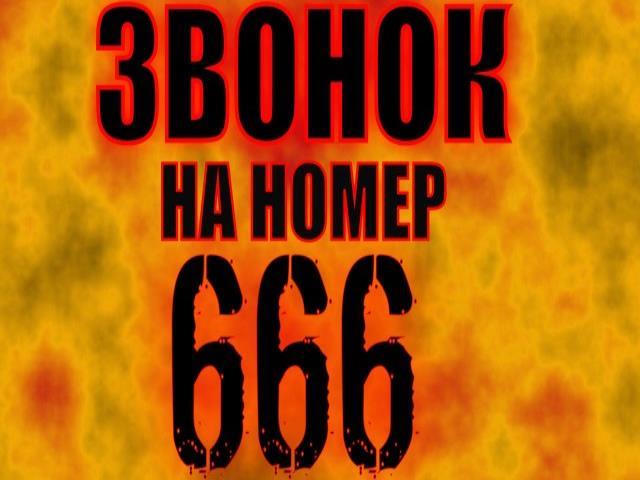 номер 666