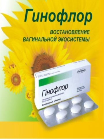 генофлор лекарства