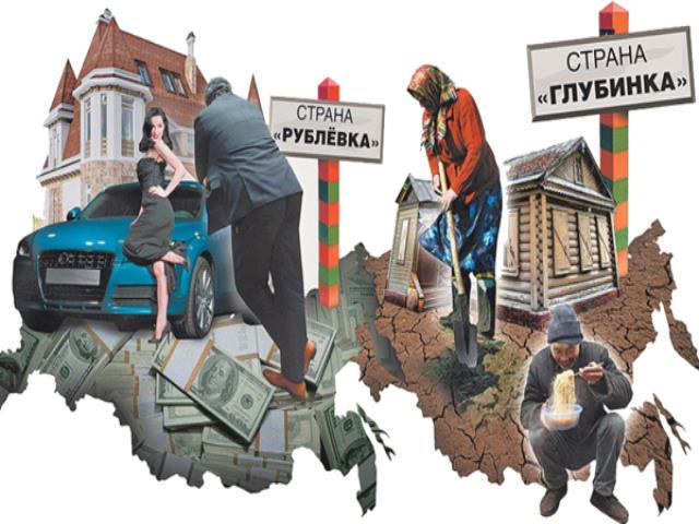 Фото на тему «Чому не можна усунути нерівність у доходах?»