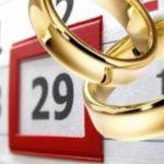 Почему нельзя делать свадьбу в високосный год?
