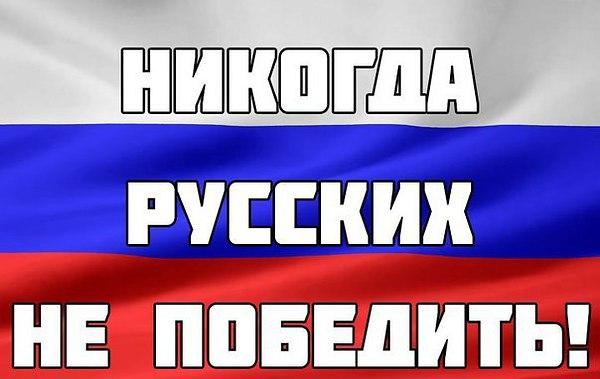 русских победить