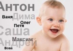 Младенец и имена