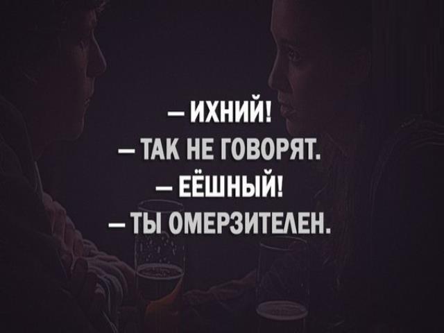 Фото на тему «Чому не можна говорити їхній?»