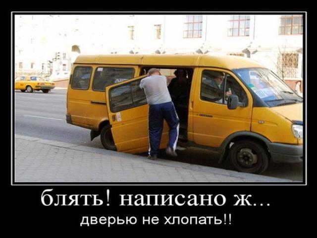 не хлопать дверью в транспорте