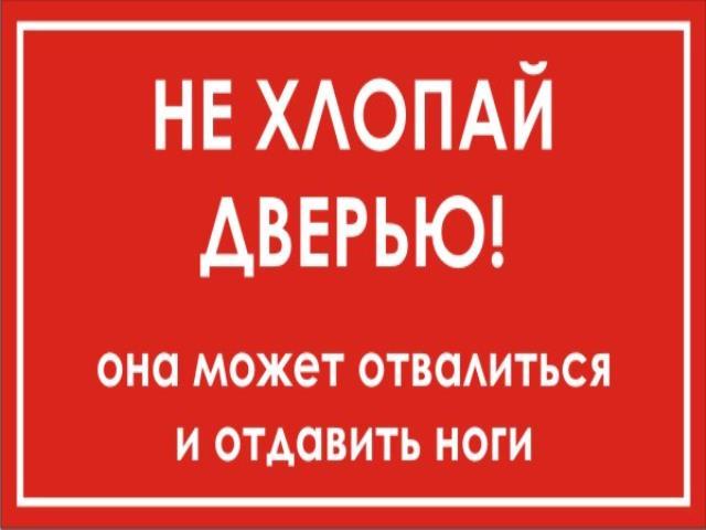 не хлопать дверью красная табличка