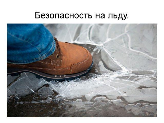Почему нельзя ходить по тонкому льду?